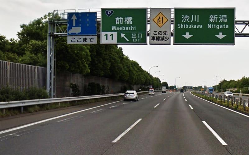 関越道を前橋ICで降り南西に進んで東国文化歴史街道(国道17号線)に向かいます。