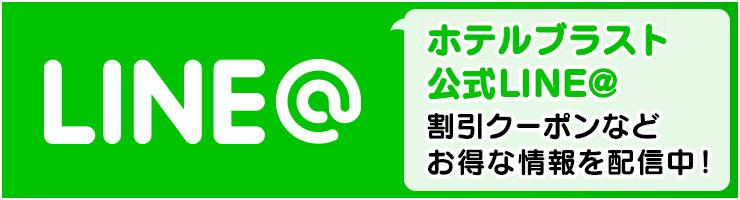 LINE@登録でオトクな情報配信中!!