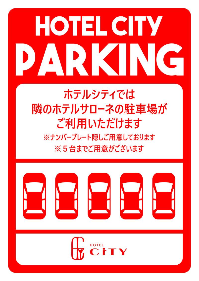サローネの駐車場がご利用いただけます