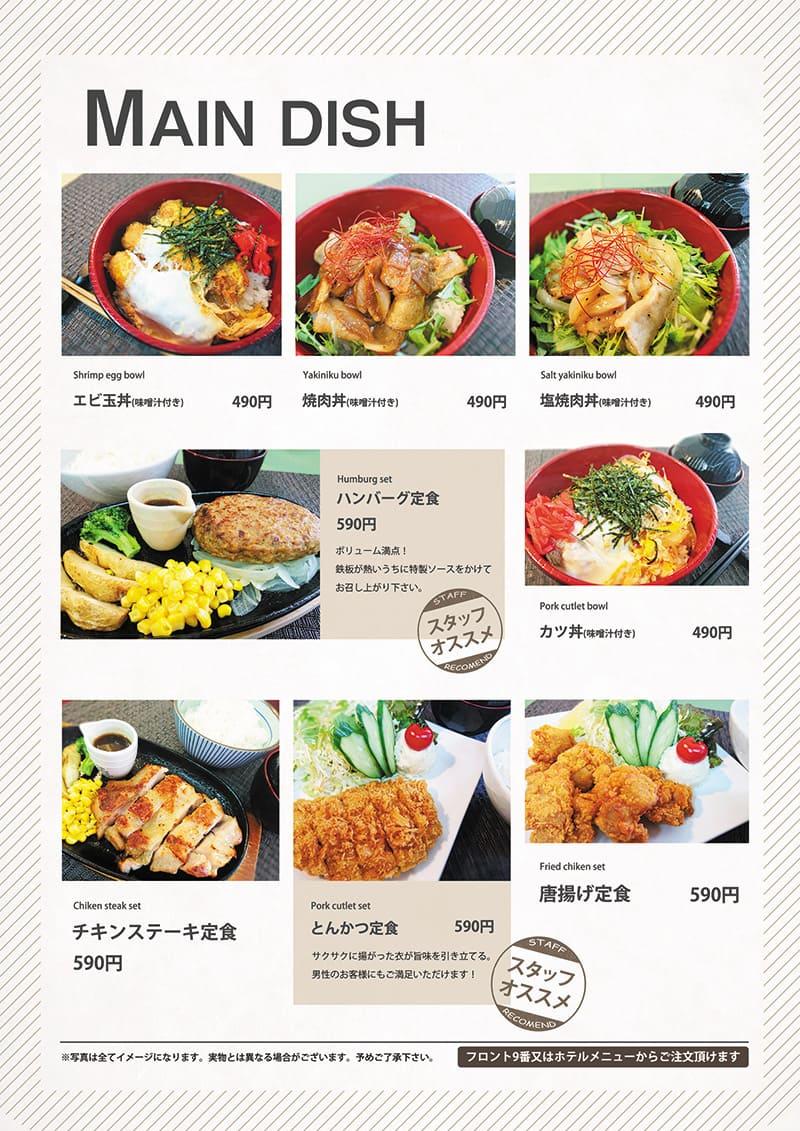 丼物/定食