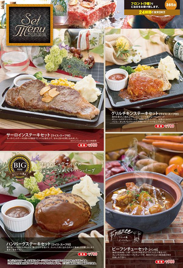 set menu