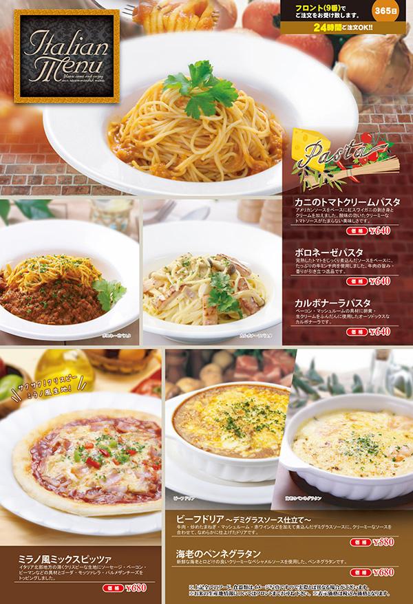 itarian menu