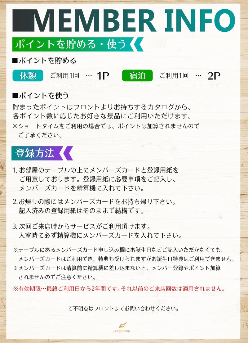 ヌーボメンバー特典02