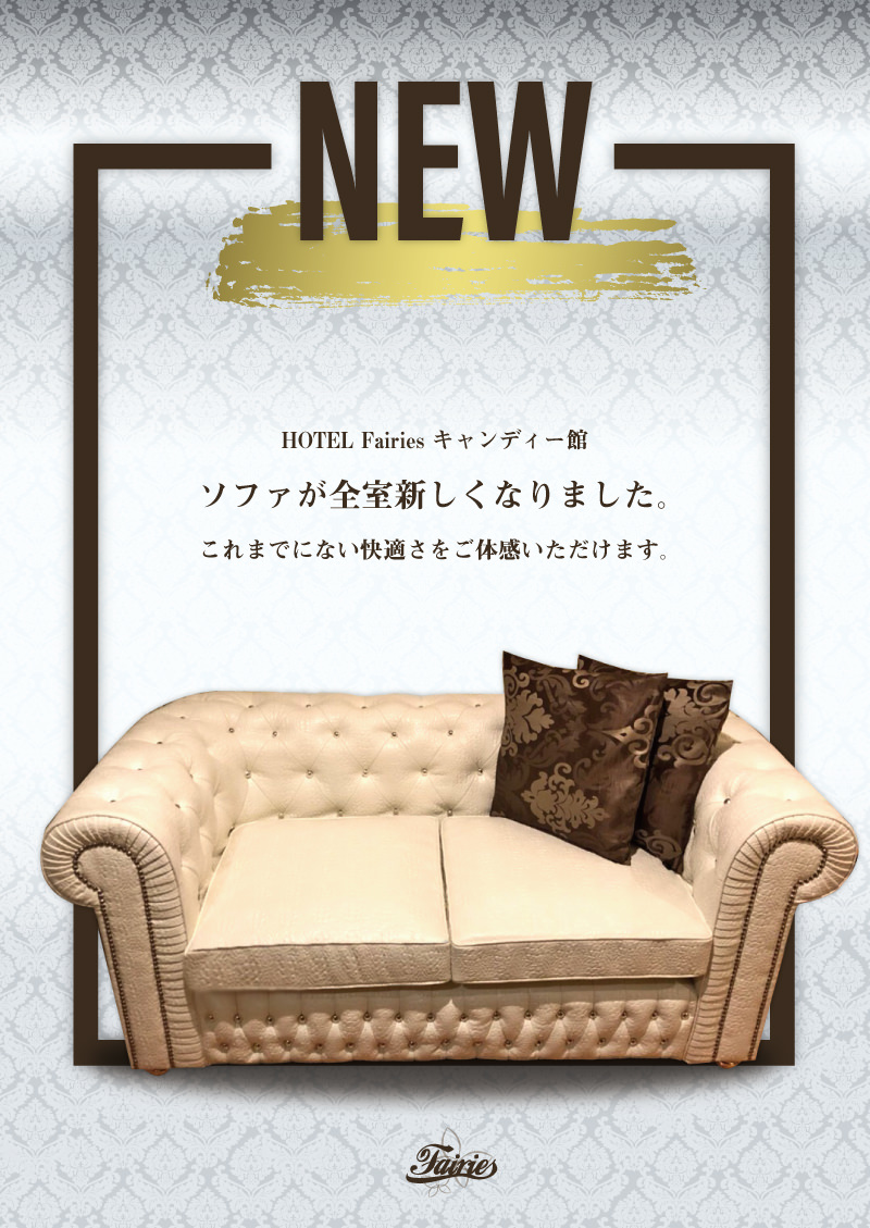 キャンディー館のソファが新しくなりました♪