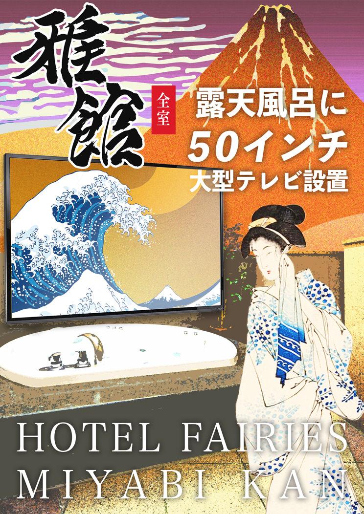 雅館の露天風呂に50インチテレビ導入!