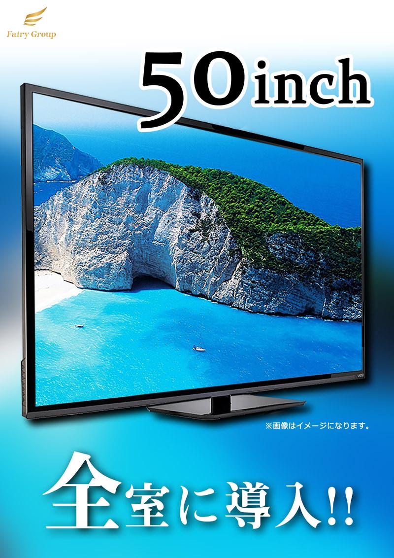 全室50インチテレビ設置!!