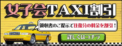 タクシー代キャッシュバック