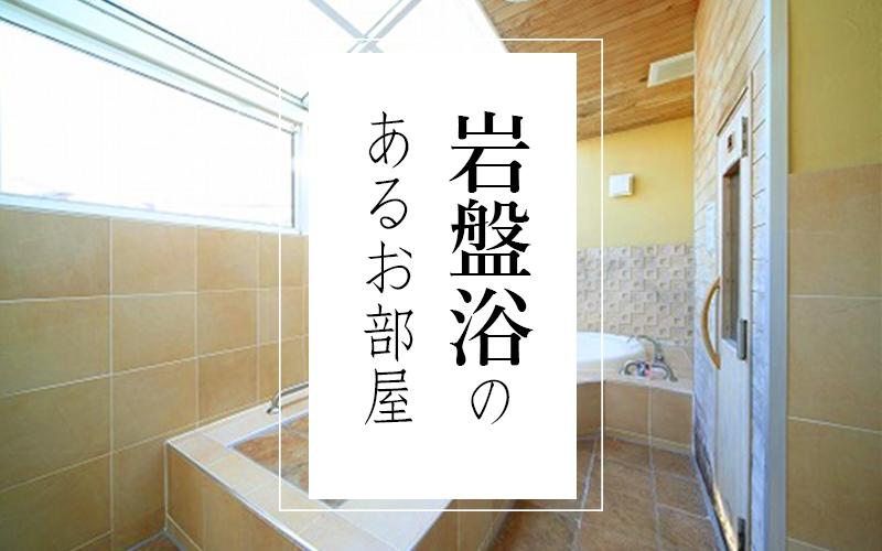 岩盤浴(カプセル岩盤浴)のあるお部屋