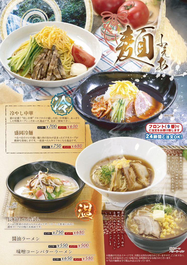 期間限定麺フェア開始!