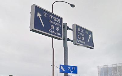 宇都宮/鹿沼方面