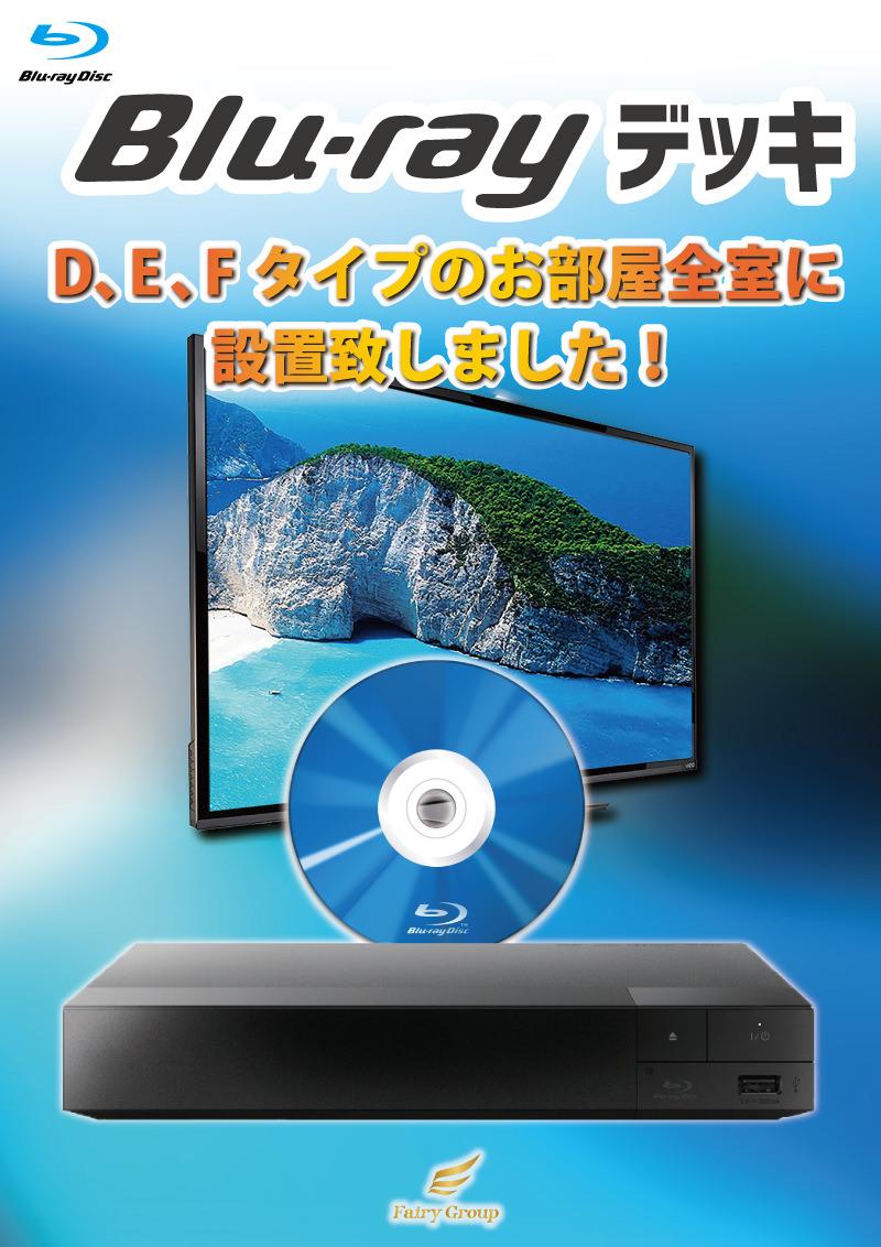 Blu-rayプレーヤー設置いたしました!