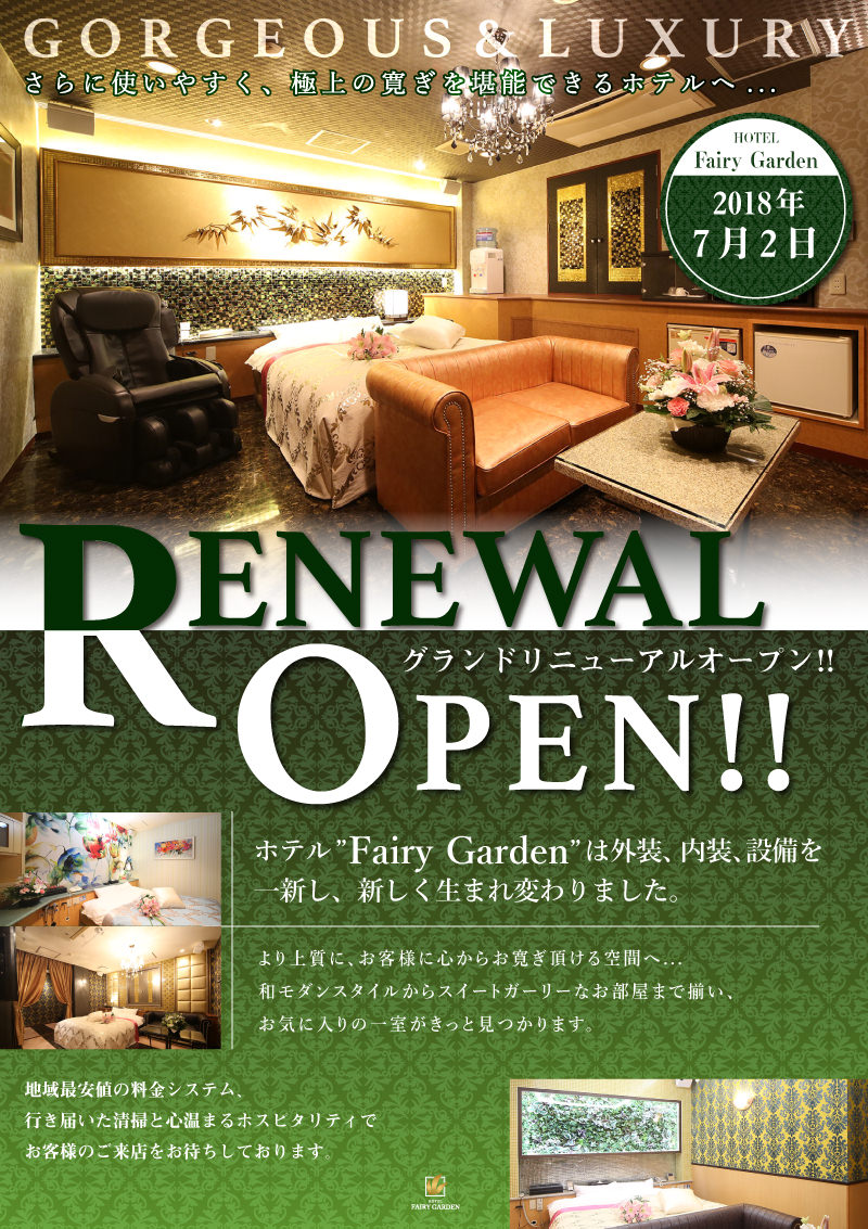 姉妹店】2018年7/2ホテルJUNがフルリニューアル!!Fairy Gardenとして生まれ変わりました!!