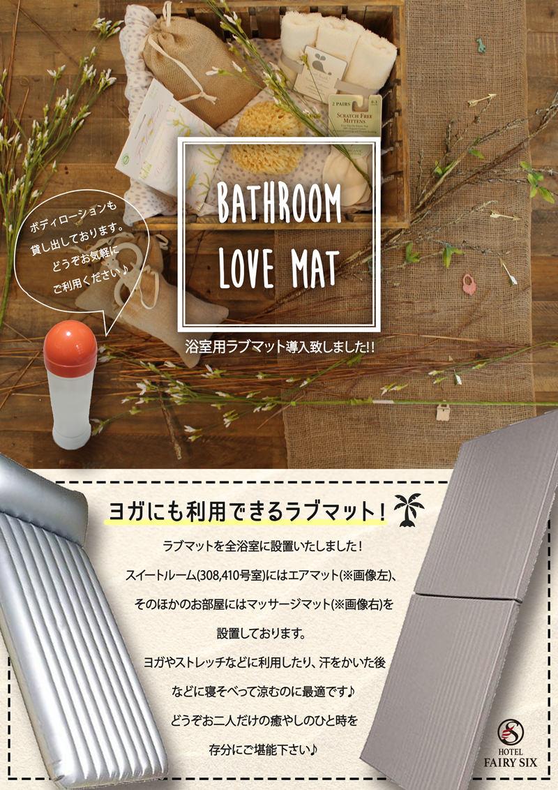 浴室マット全室にご用意しております。