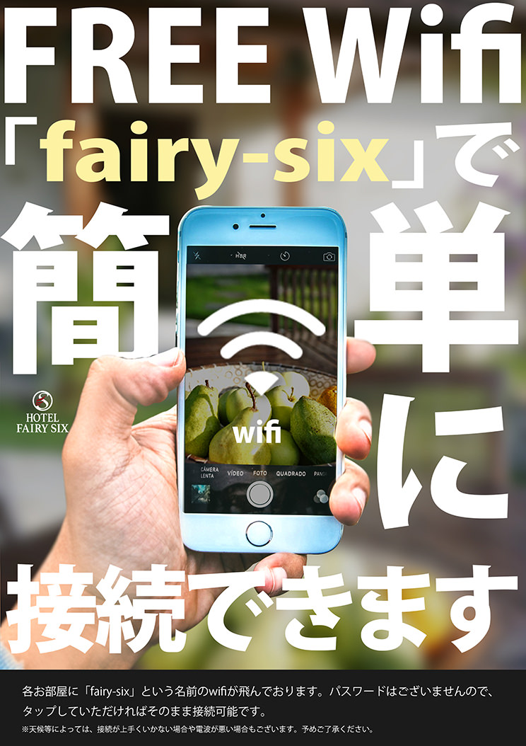 無料Wi-Fi完備!!