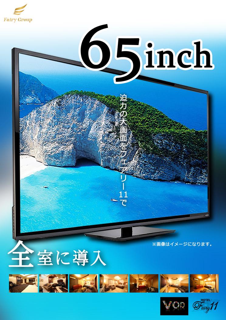 65inchテレビ全室導入