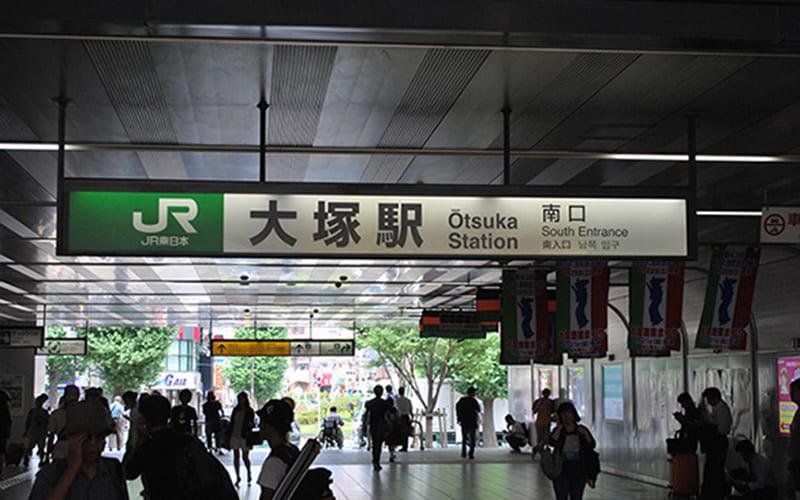 大塚駅南口を出て左(東方向)へ向かいます
