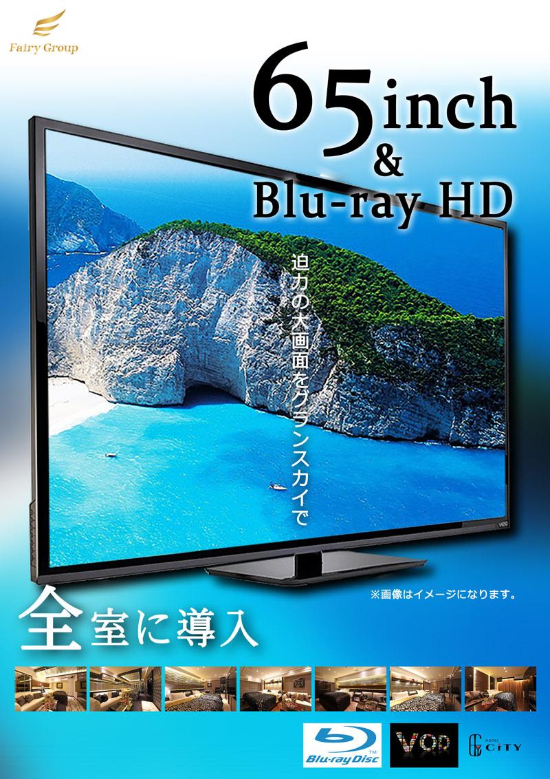 全室65インチテレビ設置!!