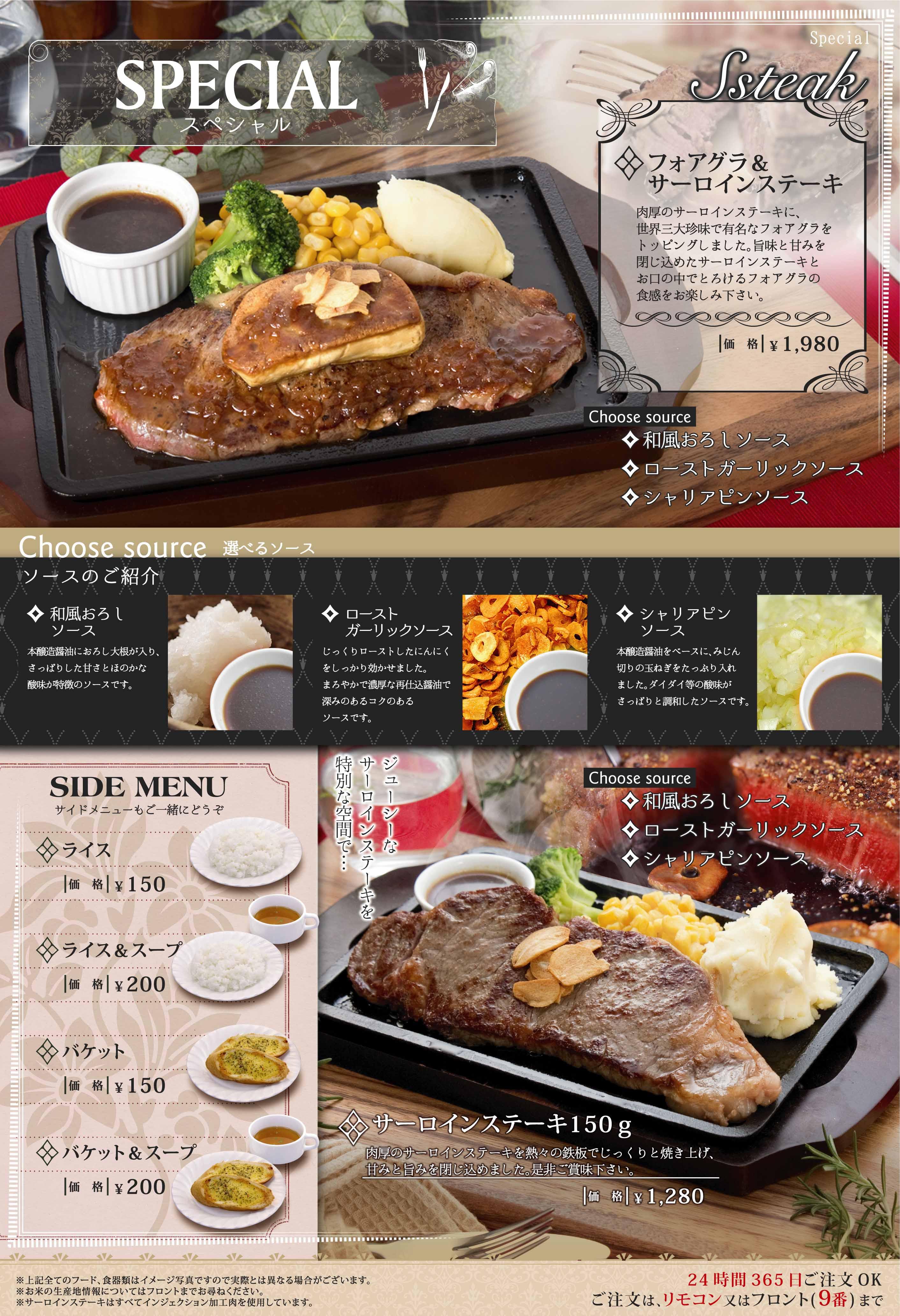 ハンバーグ/ステーキ