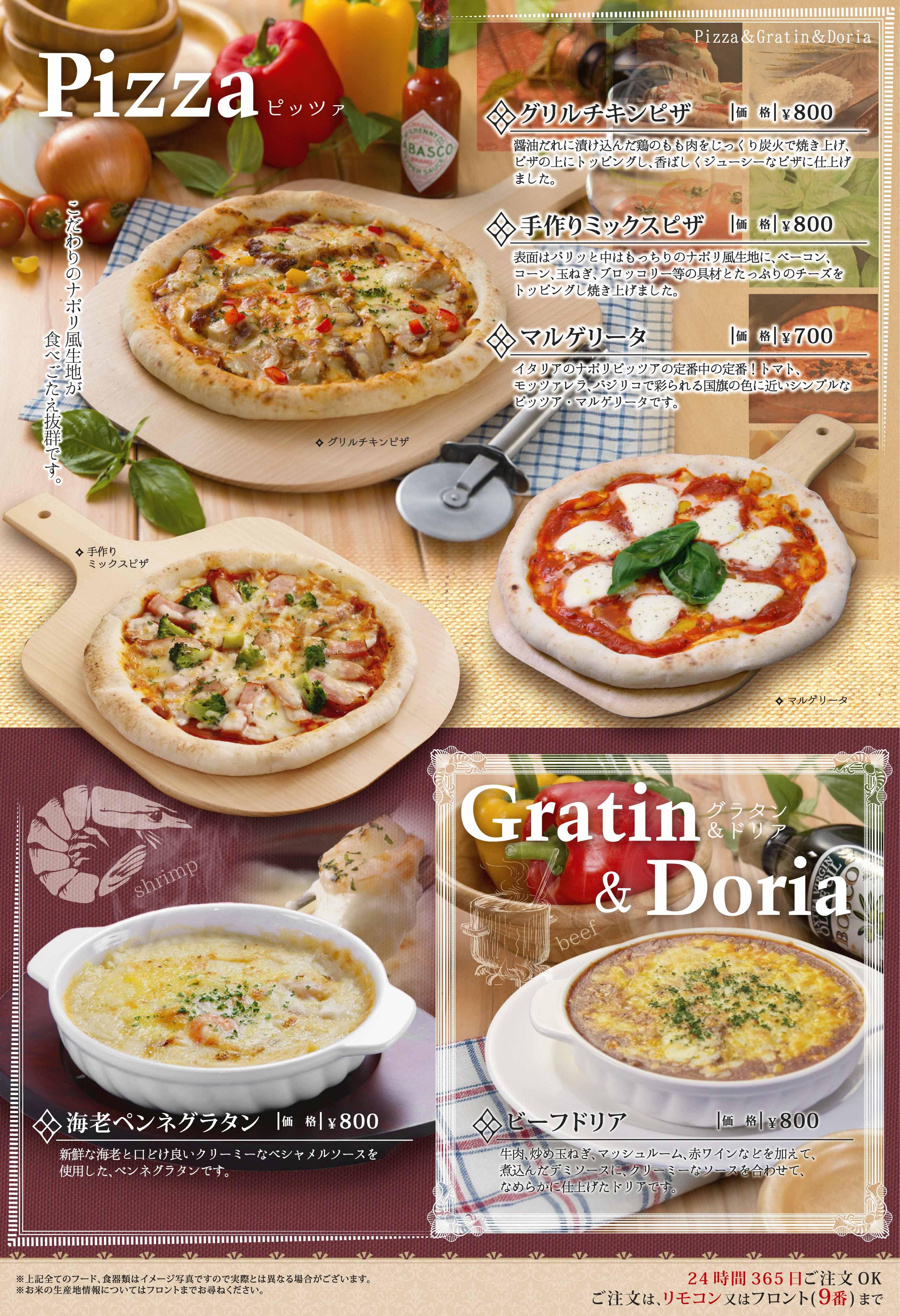 ピザ/グラタン