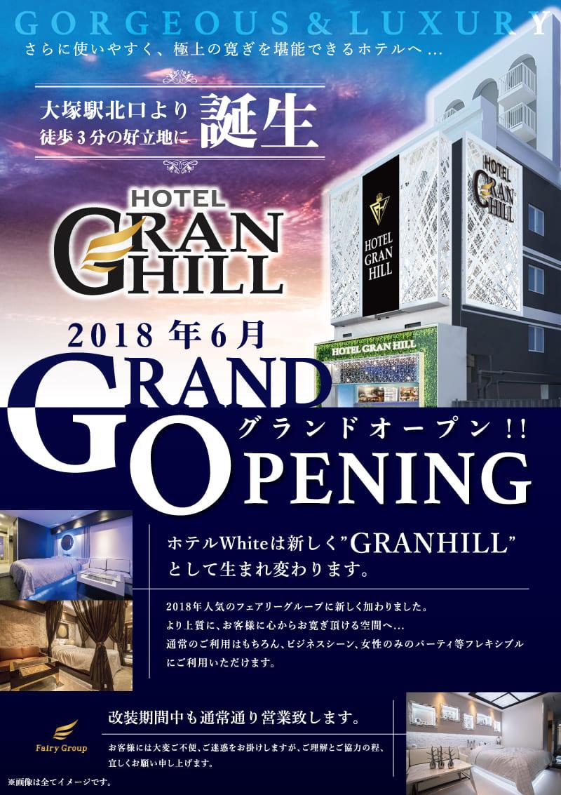 【姉妹店】6月大塚のホテルWhiteがGRANHILLとしてオープン!