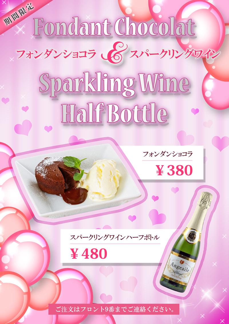 フォンダンショコラとスパークリングワインを楽しもう♪