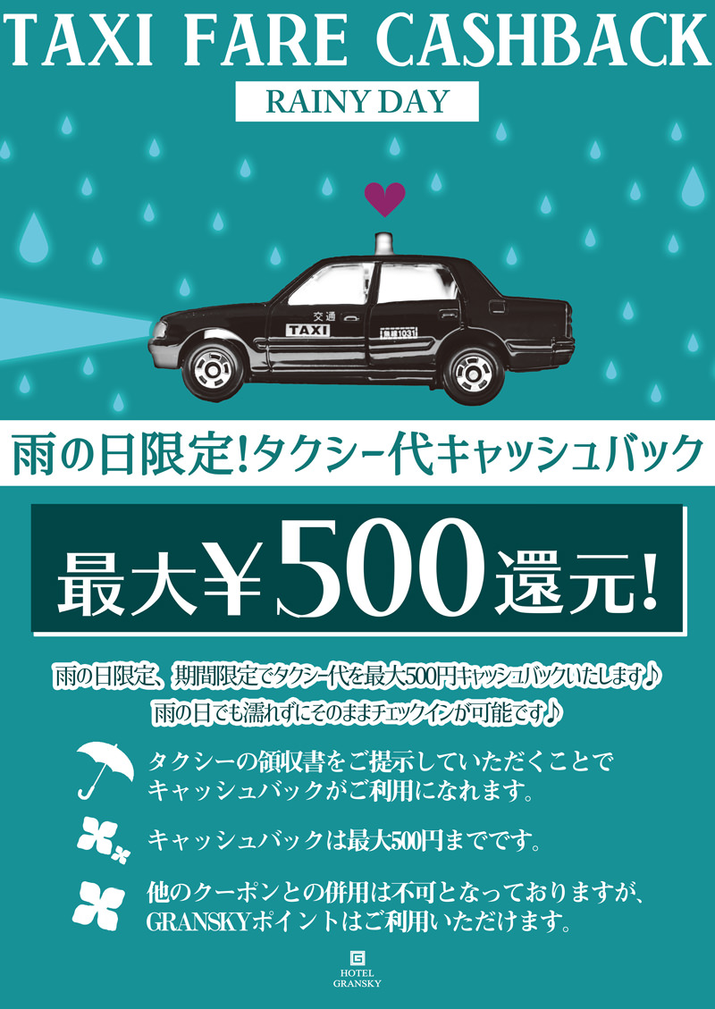 雨の日限定タクシー代キャッシュバック♪7/13まで!