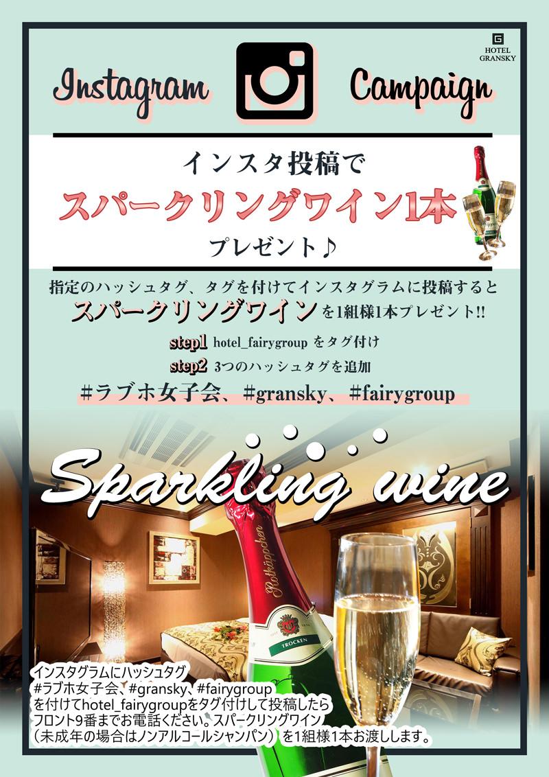【女子会限定!!】インスタ投稿でスパークリングワインがもらえる♪