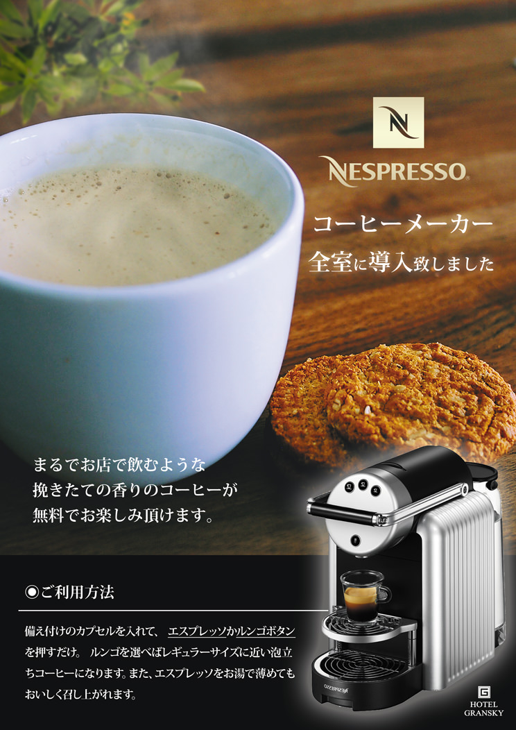 ネスプレッソコーヒーメーカー全室導入致しました!