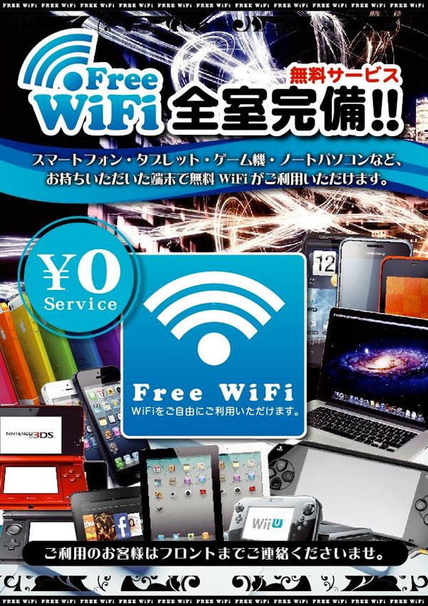 無料Wi-Fi全室完備!
