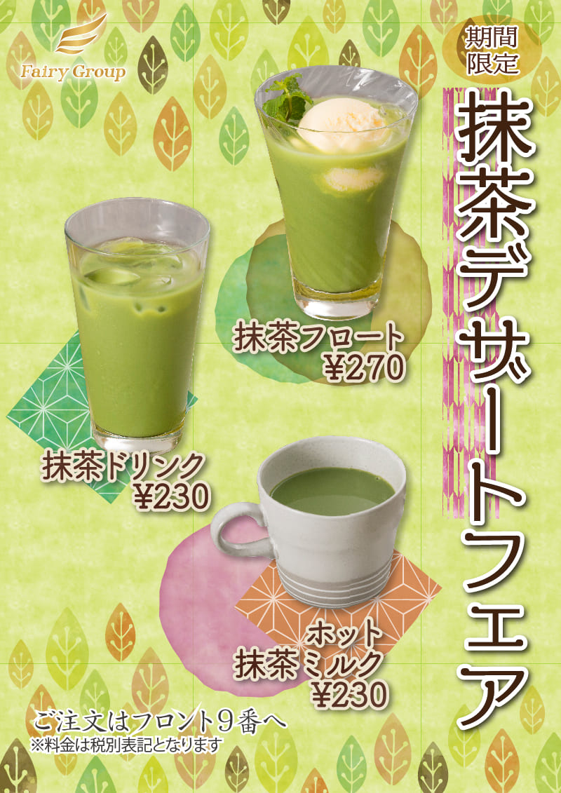 抹茶デザートフェア