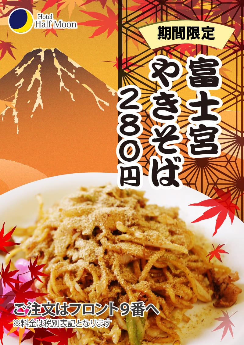期間限定 富士宮やきそば