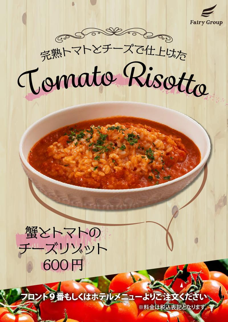 【期間限定】完熟トマトとカニのリゾット♪