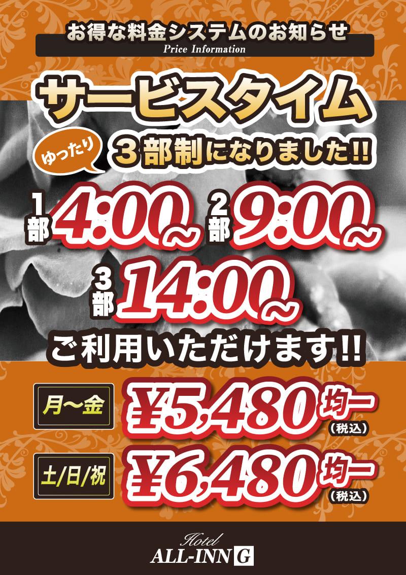 サービスタイム全日3部制に!!