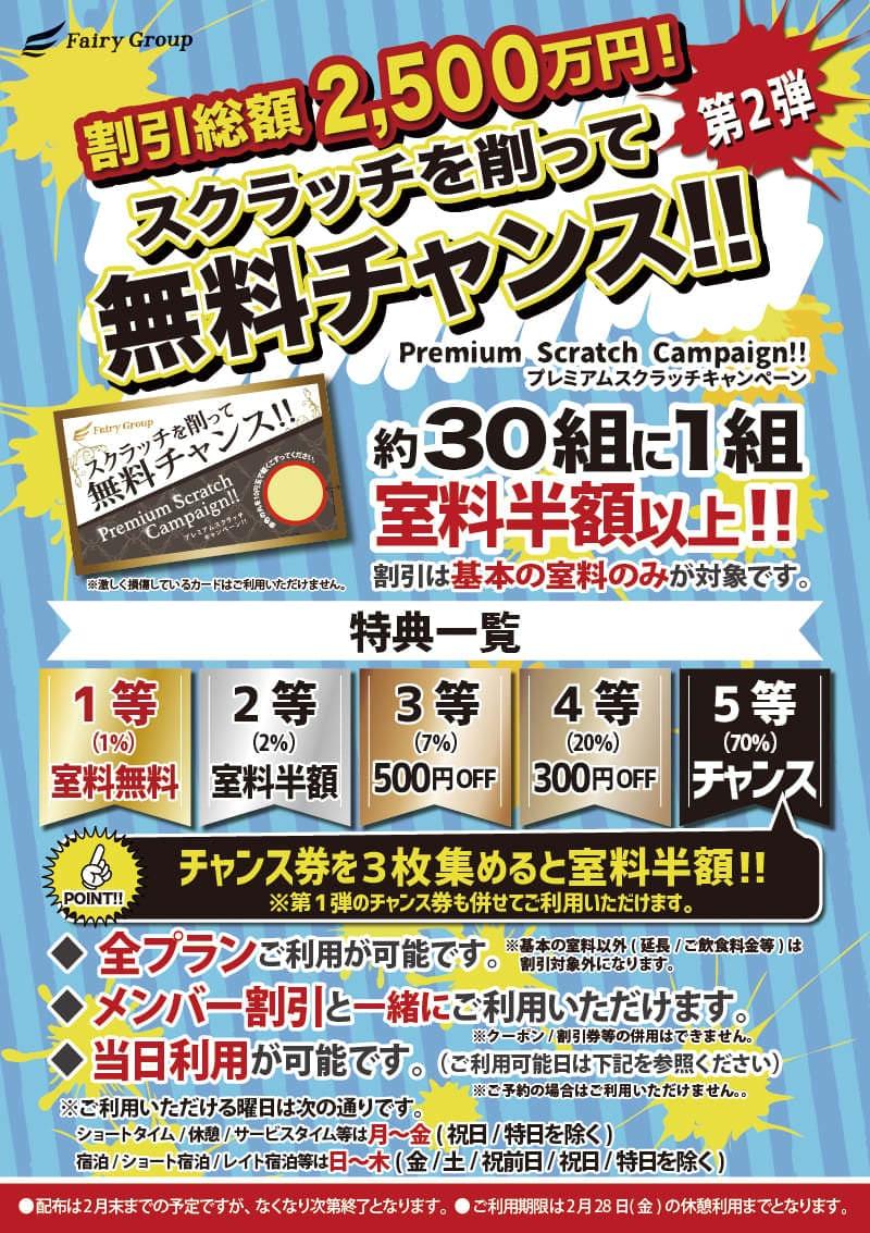 スクラッチキャンペーン2/3(月)よりスタート♪