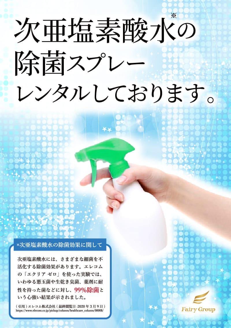 次亜塩素酸水除菌スプレーレンタルしております。
