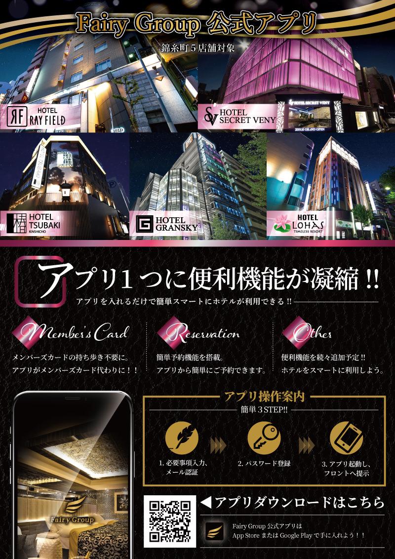 Fairy Group公式アプリ!!錦糸町5店舗でご利用可能♪