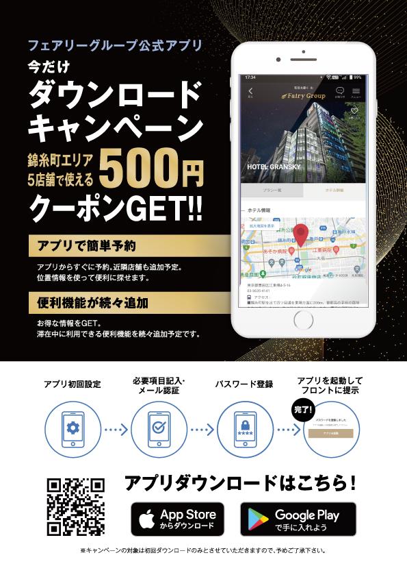 Fairy Group公式アプリがリリース!!ダウンロードで500円クーポンプレゼント♪