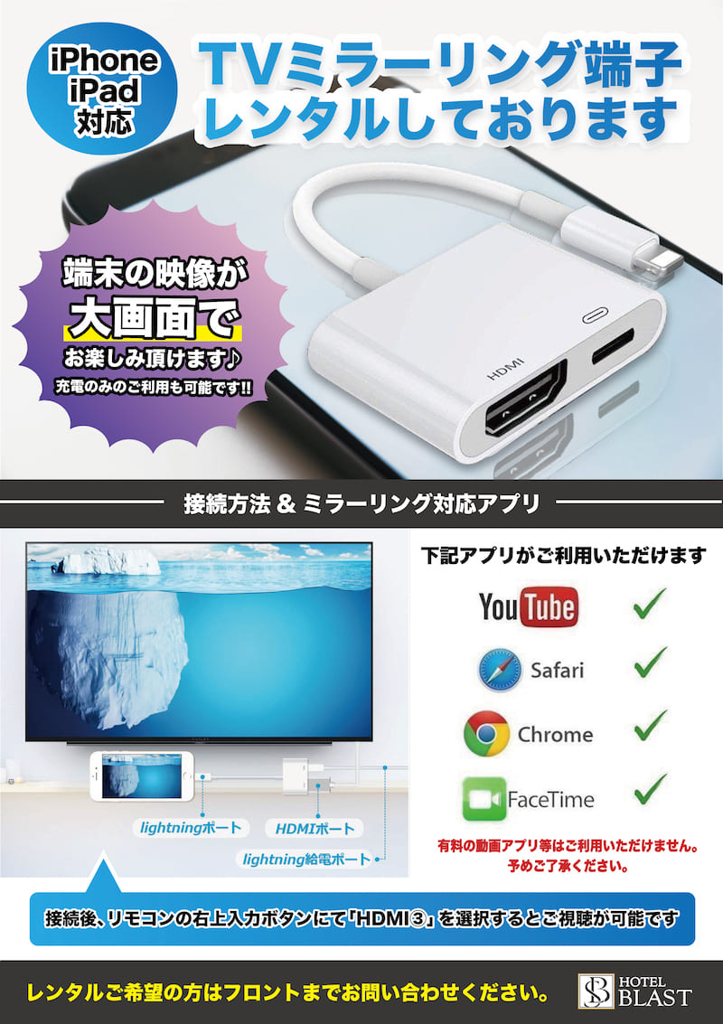 スマホ用HDMIレンタル開始!!