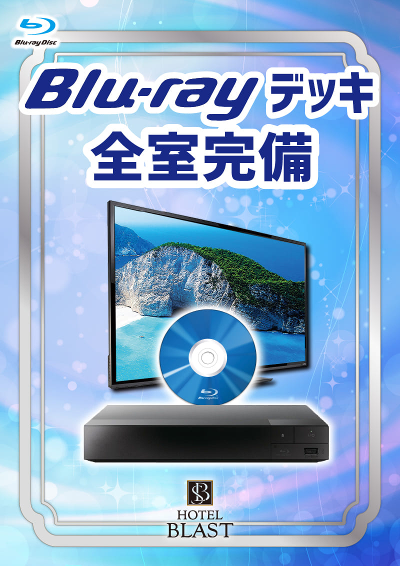 【全室設置】blu-rayデッキ!!