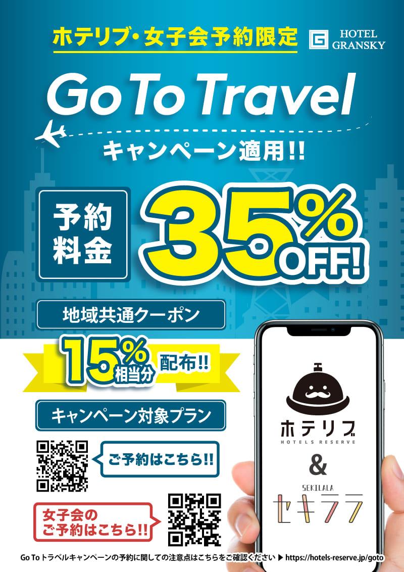 【ホテリブ/セキララ女子会】Go Toトラベル予約プラン