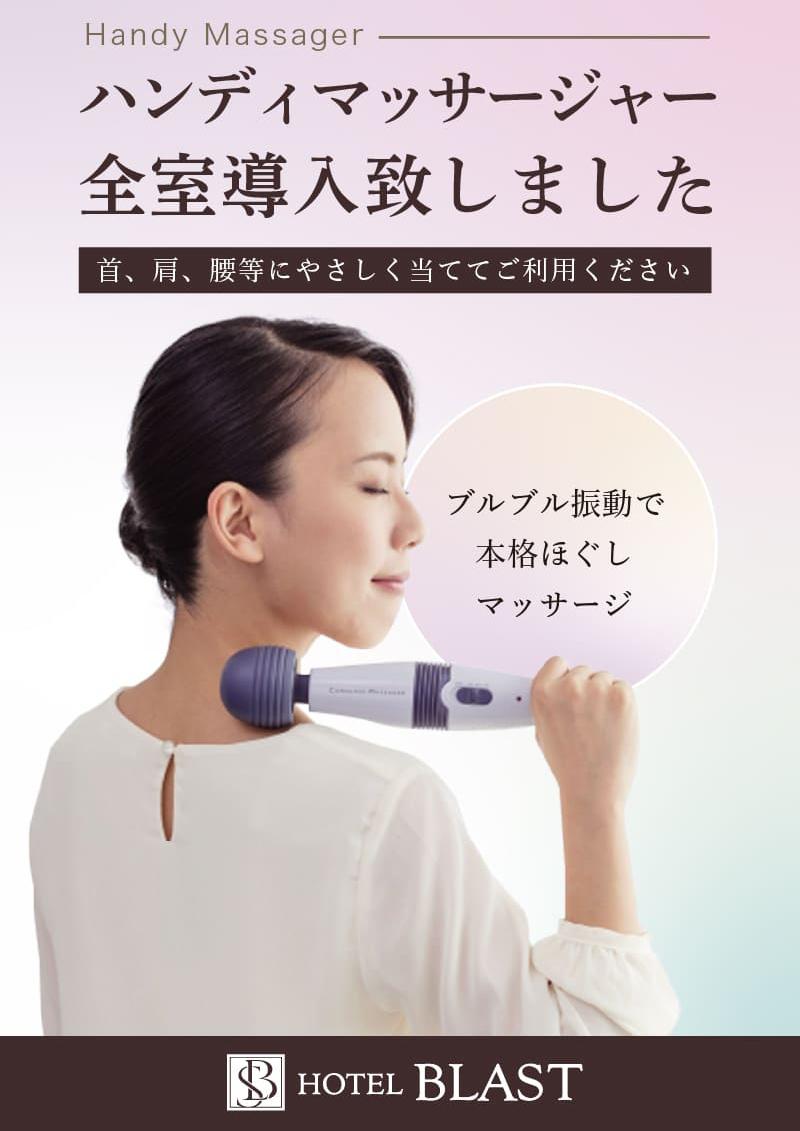 【全室設置】電動マッサージャー!!