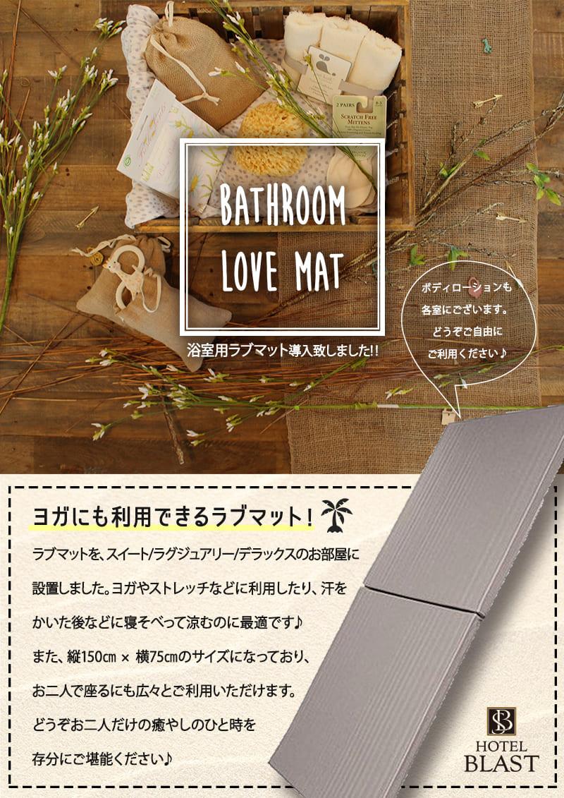 浴室マット