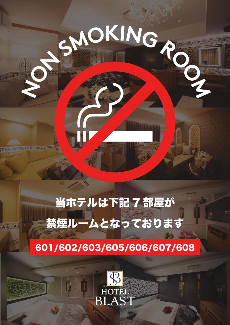 禁煙ルーム(全7部屋)