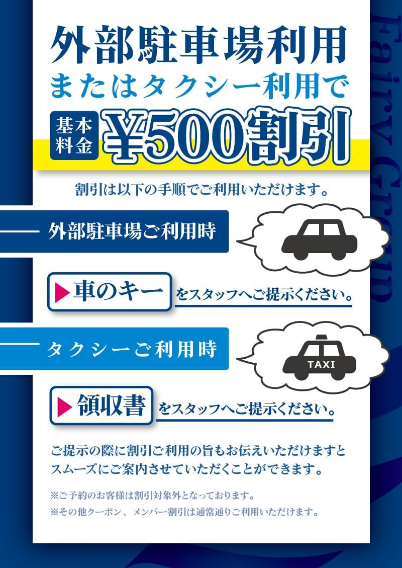外部駐車場利用/タクシー利用で割引致します