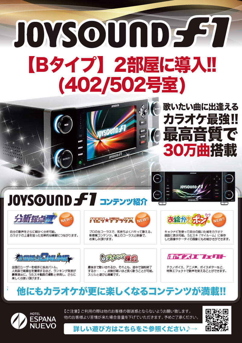 JOYSOUND F1導入!!