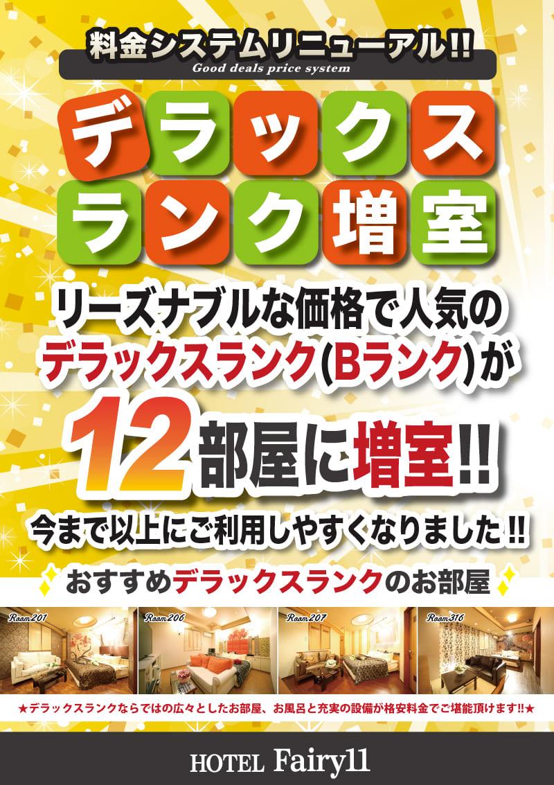 """""""リーズナブルなデラックスランクが増室!"""""""