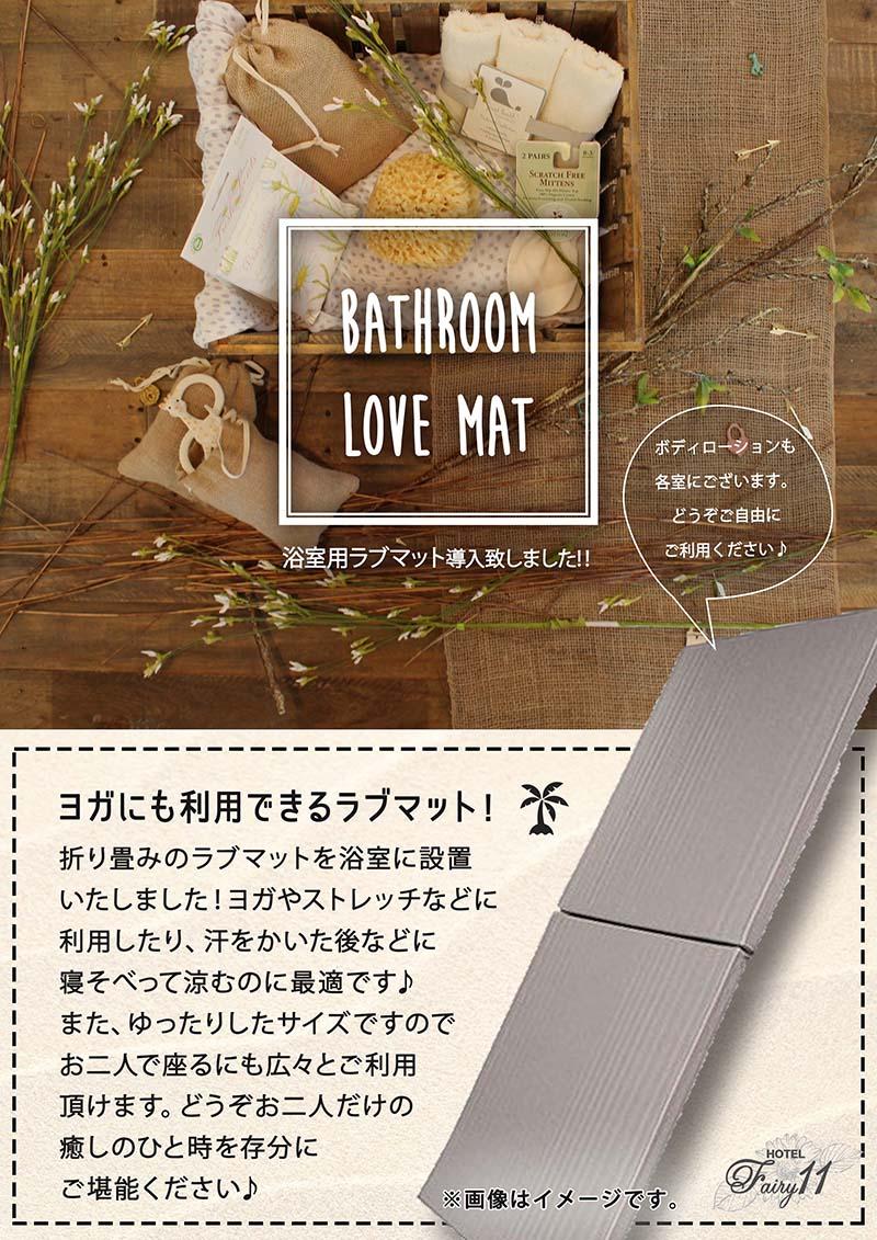 浴室マット全室に導入♪