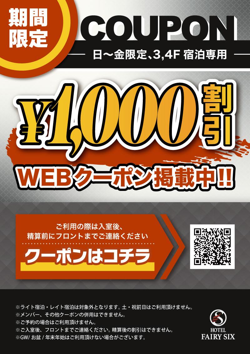 【期間限定】お得なクーポンweb掲載中!!