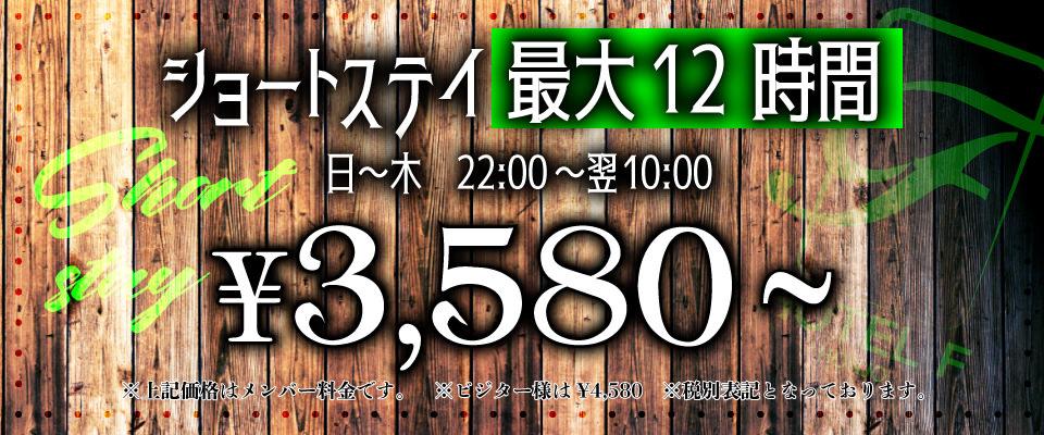 ショートステイがお得!!