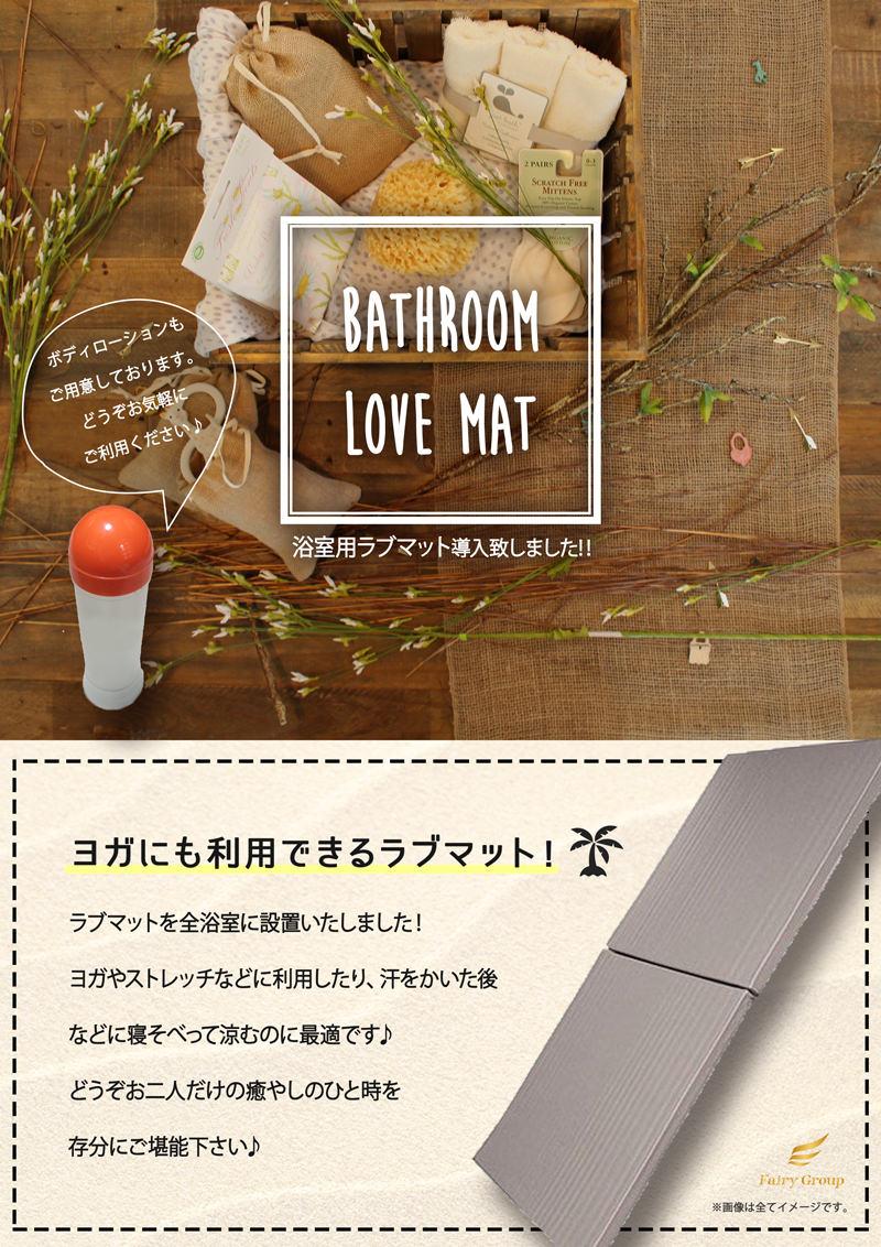 【全室完備】浴室マット&マッサージローション♪